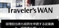 Traveler's WAN(トラベラーズワン)