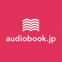 audiobook.jp(オーディオブック)