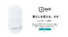 bitlock(ビットロック)