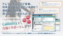 Callbility(コールビリティ)