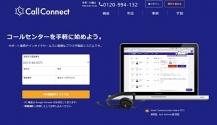 CallConnect (コールコネクト)