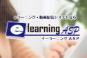 e-learningASP(イーラーニングASP)