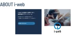 i-web(アイウェブ)
