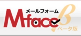 Mfaceメールフォーム