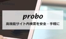 probo(プロボ)